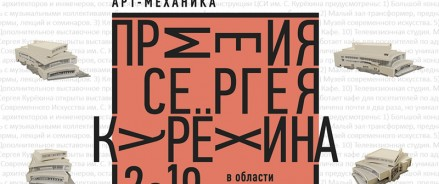Стали известны победители Премии им. Сергея Курёхина за 2019 год