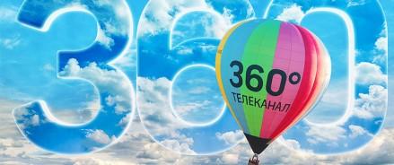 «Телеканал 360°» заплатит за написание новостей для своего сайта 12 млн рублей