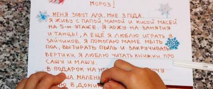 В Казани стартовала благотворительная акция «Письмо Дедушке Морозу»