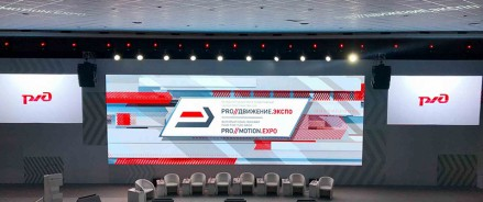 В Москве пройдет Международный железнодорожный салон «PRO//Движение. Экспо»