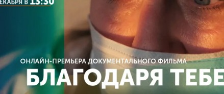 #ВСЕГДАЧЕЛОВЕК: онлайн-премьера документального фильма «Благодаря тебе»
