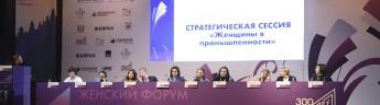 Роль женщин-управленцев в реальном секторе экономики обсудят на форуме «Женщины в промышленности – новые горизонты развития»