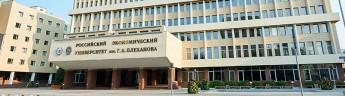РЭУ им. Г.В. Плеханова улучшил позицию в рейтинге университетов, реализующих программы по государственному и муниципальному управлению (ГМУ)