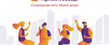 Создатели петербургской социальной сети «Привет, сосед!» запустили онлайн-сериал на YouTube о жизни соседей по-новому