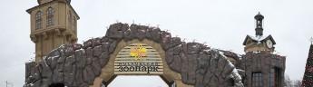 В Московском зоопарке открываются павильоны