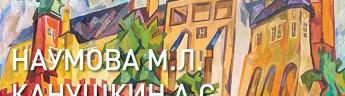 Открытие выставки Канушкина А.С. и Наумовой М.Л. «Однажды» в POP UP MUSEUM современного российского искусства