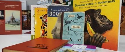 Библиотеке Московского зоопарка передадут редкую книгу