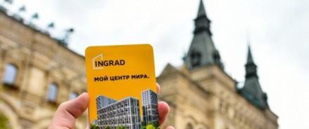 Число партнёров программы лояльности INGRAD выросло на 47%