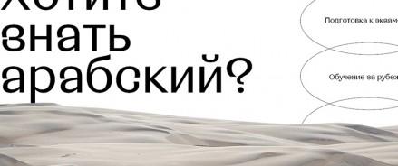 Катарский центр арабского языка откроется в Москве