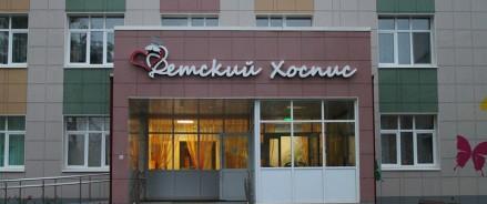 Казанский хоспис завершает грантовые проекты