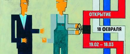 Открытие выставки «Оммаж персонажу. Из коллекции ЦСИ им. Сергея Курёхина»