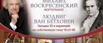 Пианист Михаил Воскресенский в онлайн мастер-классах Дома музыки