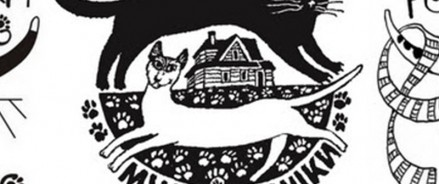 Пресс-конференция ТАСС: котики на службе прекрасного