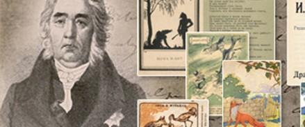 Раритетные издания Президентской библиотеки  — о творчестве Ивана Крылова