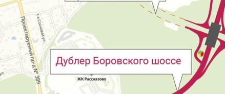 В 2022 году откроется дублер Боровского шоссе