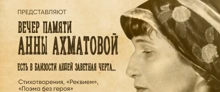 В Санкт-Петербурге пройдет вечер памяти Анны Ахматовой