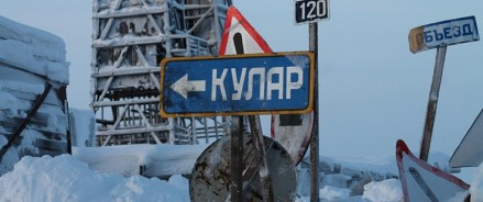 В Якутии ликвидируют хвостохранилище Куларской золотоизвлекательной фабрики