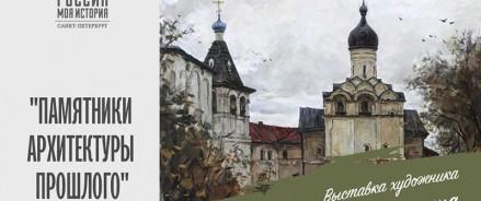 Выставка пейзажей Юрия Пантюхина «Памятники архитектуры прошлого»