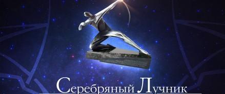 Сформирован шорт-лист Национальной премии в области развития общественных связей «Серебряный Лучник»