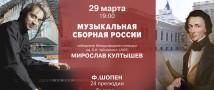 Мирослав Култышев в «Зарядье»: четыре неба