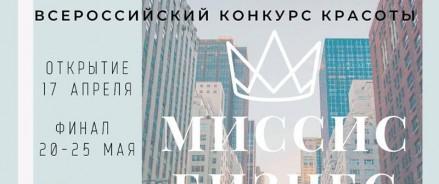 Миссис Бизнес Санкт-Петербург
