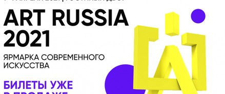 NIKOLSKAYA GALLERY и POP UP MUSEUM представляют плеяду российских авторов на Art Russia Fair 2021