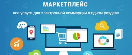 Опыт первого в стране Центра электронной торговли «Маркетплейс.Легко» по обучению предпринимателей интернет-торговле начали изучать в регионах