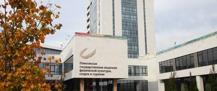 Поволжская государственная академия физической культуры, спорта и туризма станет университетом