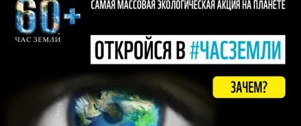 Проекты Mail.ru Group присоединились к экологической акции WWF России «Час Земли»