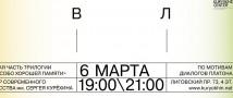Спектакль о дружбе и любви «ПВЛ» в Центре Курёхина в эту субботу 6 марта в 19:00 и 21:00