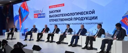 В Москве завершилось крупнейшее мероприятие в сфере закупок – XVI Всероссийский Форум-выставка «ГОСЗАКАЗ»