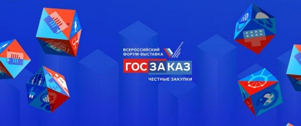 XVI Форум-выставка «ГОСЗАКАЗ» определит будущее контрактной системы