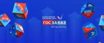 XVI Всероссийский форум-выставка «ГОСЗАКАЗ»: дискуссии на самом высоком уровне