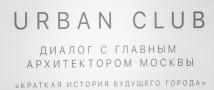 Краткая история будущего города или как тема урбанистики объединила столичную элиту в интеллектуальном клубе UrbanClub