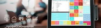 Программа r_keeper для автоматизации ресторанов и кафе