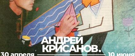 29.04 | Открытие выставки Андрея Крисанова «В поисках ключей»