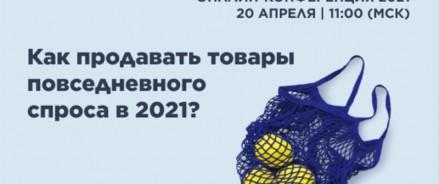 Бесплатная онлайн конференция Ingate «Как продавать товары повседневного спроса в 2021»