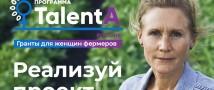 Corteva Agriscience огласила победительниц образовательно-грантовой программы для женщин фермеров TalentA в России