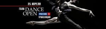 О показе Гала звезд Dance Open XIX сезона в эфире телеканала «Россия-Культура»