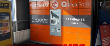 МТС начала выдавать интернет-заказыPickPointв своих магазинах