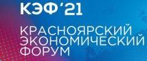 На КЭФ-2021 представят перспективы сибирской энергетической отрасли и проекты по развитию российской Арктики