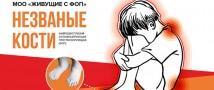 «Незваные Кости»: как повысить качество жизни пациентов с ФОП