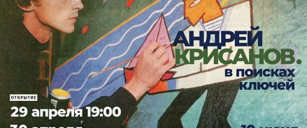 Открытие новой выставки «Андрей Крисанов. В поисках ключей» в Центре Курёхина