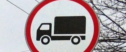 ПЭК: потребитель дважды заплатит за нововведения для проезда грузового транспорта в Москве