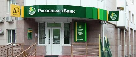 «Россельхозбанк» отдаст за рекламу 1,3 млрд рублей
