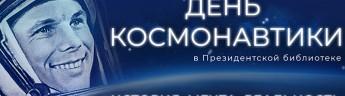 Российские космонавты ответят на вопросы в Президентской библиотеке