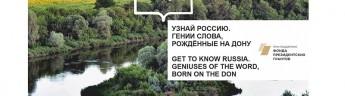 Узнай Россию. Начни с Дона: в апреле пройдут литературные онлайн-викторины