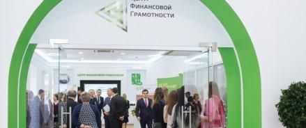 В Архангельской области начал работать центр финансовой грамотности