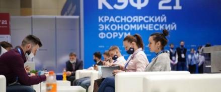 В Красноярске начал работу КЭФ-2021