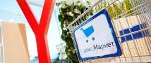 «Яндекс.Маркет» присоединился к татарстанскому Центру электронной торговли